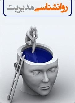 دانلود پاورپوینت روان شناسی مدیریت